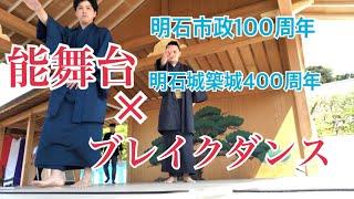 【イベントレポート】能舞台でブレイクダンス!明石市政100周年&明石城築城400周年記念イベント!