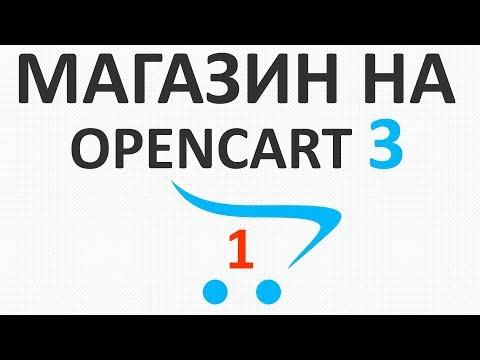 Как работать с opencart новичку