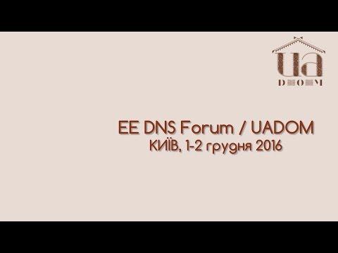 EE DNS Forum / UADOM. 1 грудня 2016