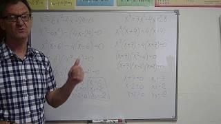 21 задание ОГЭ  Решение уравнения методом группировки