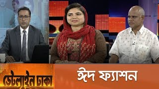 Dateline Dhaka || ডেটলাইন ঢাকা || 24 May 2019 || ঈদ ফ্যাশন