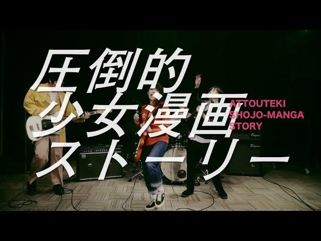 MOSHIMO「圧倒的少女漫画ストーリー」MV