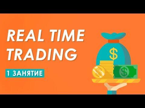 Real Time Trading 2.0. Поток XVII — 1 занятие