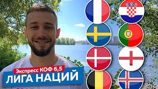 Франция Хорватия Швеция Португалия Дания Англия Бельгия Исландия Экспресс