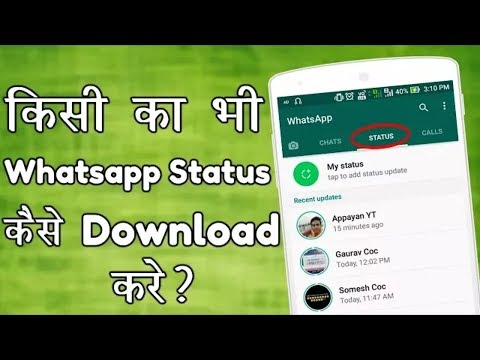 How To Download Whatsapp Status Images And Videoson Mobile Storage. IN HINDI/URDU