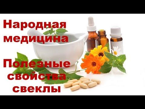 Полезные свойства свеклы Рецепты лечения
