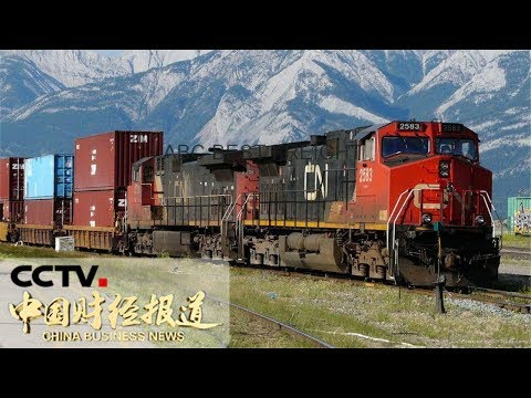 《中国财经报道》 铁路货运降价降费 铁总年让利约60亿元 20190403 17:00 | CCTV财经