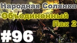 Сталкер Народная Солянка - Объединенный пак 2 #96. База Чёрного Доктора в Лиманске