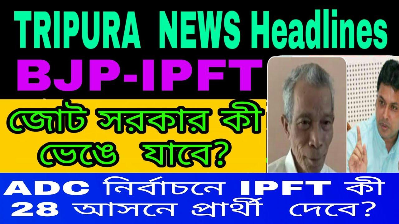 BJP-IPFT জোট কতদিন  স্থায়ী  হবে?রামমাধব কেন আসলেন  ত্রিপুরায ?