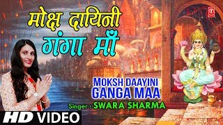 मोक्ष दायिनी गंगा Moksh Daayini Ganga Maa I SWARA SHARMA I Latest Full HD Song
