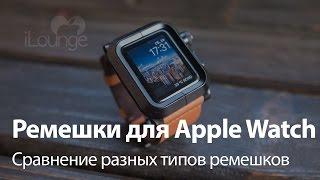 Лучшие ремешки для Apple Watch. Сравнение разных типов ремешков.