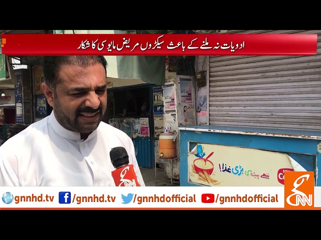 Cancer treatment stocks shortage observed in country | GNN | 20 Sep 2019