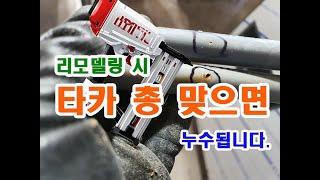 리모델링 시 타카 총에 맞아 쓰러진 배관 누수