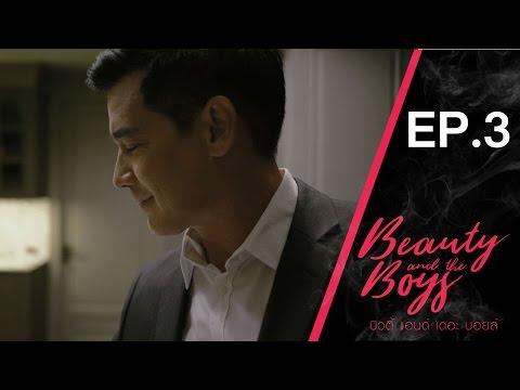 """""""Beauty and the Boys"""" EP.3 : ของเน่า...กินคนเดียวคงไม่อร่อย!!!"""