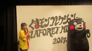 2017.8.14 くまモンコレクション in LAFORET ラフォーレ原宿 ラフォーレ...
