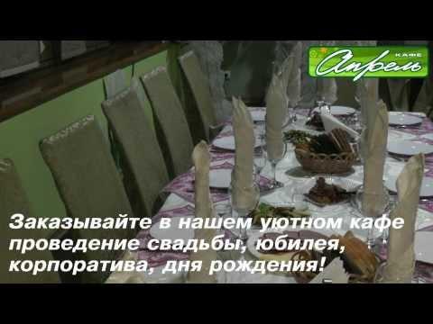 Аренда кафе для свадьбы: Кривой Рог, Саксаганский район, кафе Апрель (цены, фото и видео)