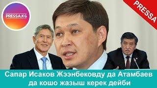 Сапар Исаков Жээнбековду да Атамбаев да кошо жазыш керек дейби?