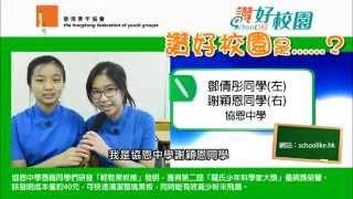 青協「讚好校園」:協恩中學鄧倩彤及謝穎恩同學