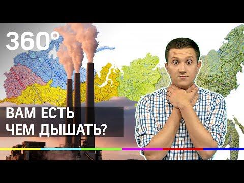 Чёрное небо: самые грязные города России