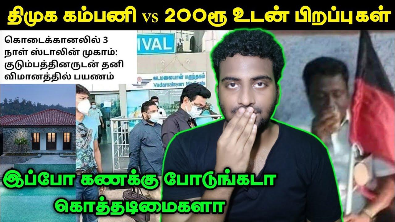 இப்போ வாயை திறந்து பேசுங்கடா கொத்தடிமைகளா   Thirumavalavan   Tenttu Kottaai   U2 Brutus  Cache Tamil