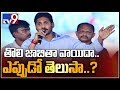 YS Jagan postpones first list of candidates to March 16th - TV9 Mp3