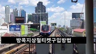 방콕 지상철(BTS) 티켓 구입방법