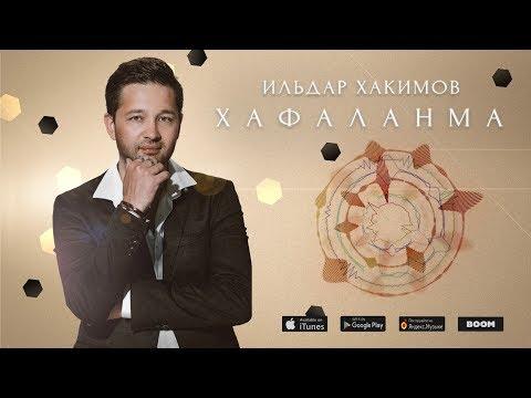 Ильдар Хакимов - Хафаланма (Премьера песни, 2019)