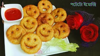 পটেটো ইমোজি । পটেটো স্মাইলি | Potato Smiley | Potato Emoji | পটেটো স্ন্যাকস