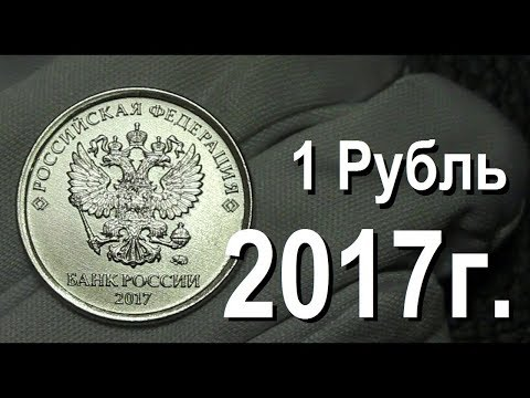 ЭТА МОНЕТА СТОИТ-  300 000 р 1 РУБЛЬ 2017 ГОДА !!!!!!!!!!!!!!!!!!!!!!!!!!!!!!!!!!!!!!!!!!!!!!