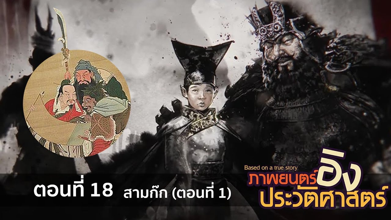 Photo of ภาพยนตร์ประวัติศาสตร์ – [ภาพยนตร์อิงประวัติศาสตร์ EP18]  สามก๊ก ตอนที่ 1