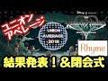 【KHUX】UNION AVERAGE 2018 結果発表 & 閉会式 キングダムハーツ ユニオンクロス