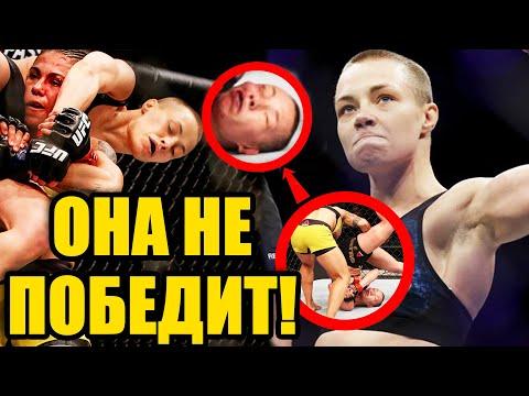 РОУЗ НАМАЮНАС vs ДЖЕССИКА АНДРАДЕ! МЕГА РЕВАНШ / Прогноз и разбор к UFC 251