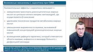 Применение левокарнитина при остром инфаркте миокарда. Д. м. н. С. Р. Гиляревский