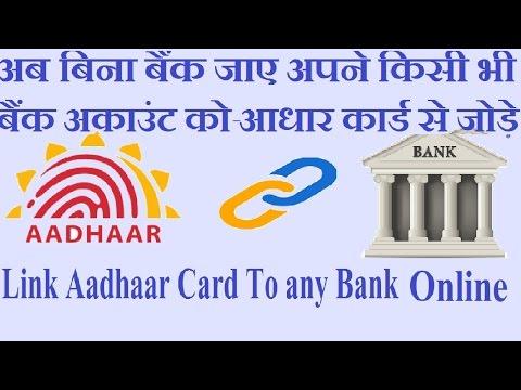 Link Aadhaar Card To any Bank  Online  बिना बैंक जाए अपने किसी भी बैंक अकाउंट को आधार कार्ड से जोड़े