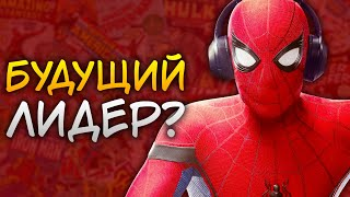 Питер Паркер соберет Юных Мстителей? Теория «Человек-Паук – будущее Marvel!».