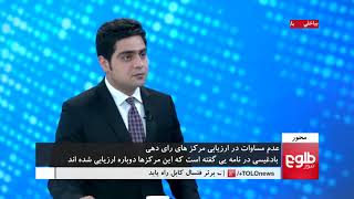 MEHWAR: Issues Facing Polling Centers