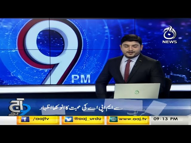 Headlines 9 PM | 13 November 2019 | Aaj News