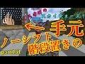 【Minecraft】くろすけのスカイウォーズ!part151「ノーシフト階段置きの手元」