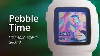 Обзор Pebble Time
