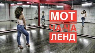 танец под МОТ - Ча-Ча Ленд латина dance latina solo