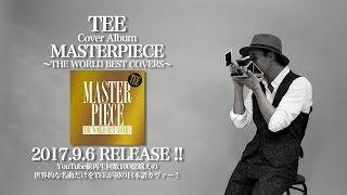 2017.9.6 リリースのTEEによる洋楽カヴァーアルバム 「MASTERPIECE 〜TH...