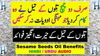 Sesame Seeds Oil Benefits For Hair, Constipation, Heart, Teeth, & Bones || Til Oil Benefits in Hindi