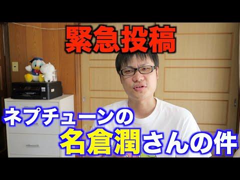 ネプチューンの名倉潤さんがうつ病を公表しましたね。でも「2ヶ月」って言う必要あったんですかね… (緊急投稿のため、編集はかなり軽めで...