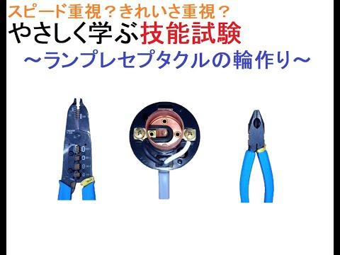 電気工事士受験・やさしく学ぶ技能~ランプレセプタクルの輪作り~