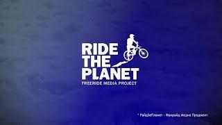 «RideThePlanet. Каталония» Выпуск от 15.07.2019