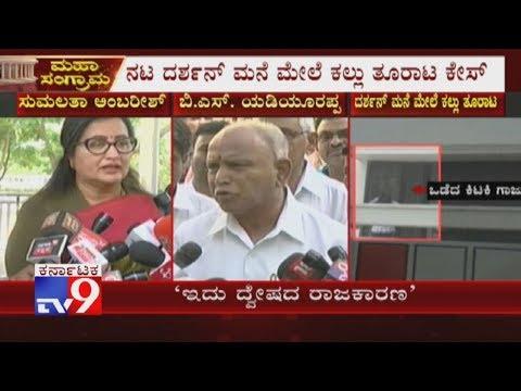 'ಇದು ದ್ವೇಷದ ರಾಜಕಾರಣ' BSY Reacts On Stone Pelting on Darshan's House & Also On Supporting Sumalatha