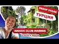 Обзор отеля Амар Клаб Марина (Amara Club Marine Nature). Обзор турецкой пятерки с ЦЕНАМИ на отдых