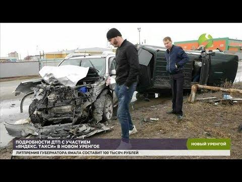 В Новом Уренгое произошло ДТП с участием трёх автомобилей