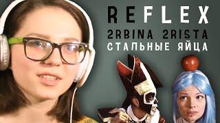 2rbina 2rista - Стальные яйца (РЕФЛЕКС на клип)