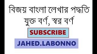How to create Bnagla Easy type Tutorial- JukoBorno by
